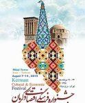 جشنواره فرهنگی اقتصادی کرمان در برج میلاد تهران افتتاح شد