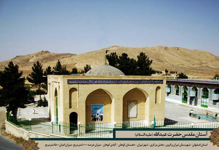 202 امامزاده عبدالله (ع) کوهان