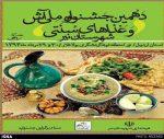 برگزاری دهمین جشنواره ملی آش در استان اردبیل