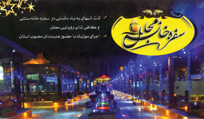 سفره خانه مجلل بندر عباس