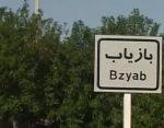 روستای بازیاب