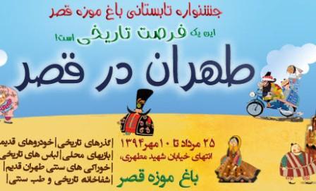 81720221-70097126 طهران در قصر