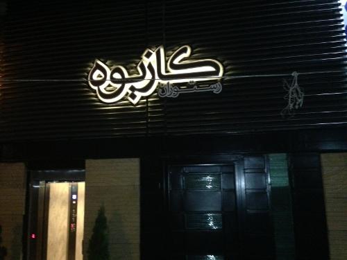 رستوران کازیوه