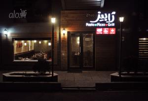 رستوران ایتالیایی ژابیز