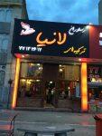 رستورانهای زنجیره ای لانیا
