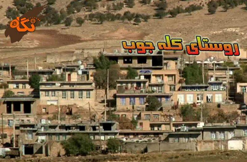 روستای کله جوب