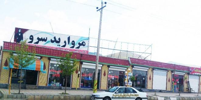1010 بازارچه مرزی سرو