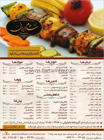آشپزخانه شام ایرانی