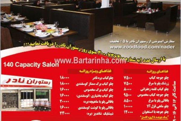 رستوران نادر تهران