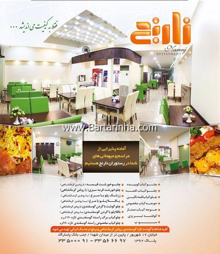 رستوران نارنج تهران