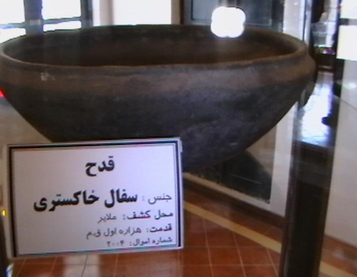 2343 موزه ملایر