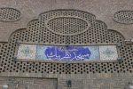 مسجد نظر بیگ