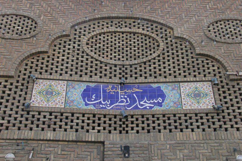 2585 مسجد نظر بیگ