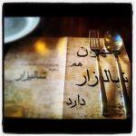 رستوران شالیزار تهران