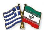"""همایش """"ایران و یونان – فرصتهای کشف ناشده"""" در تهران برگزار میشود"""