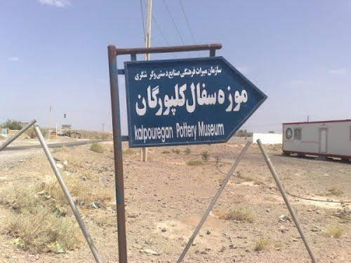 129 روستای کلپورگان سراوان