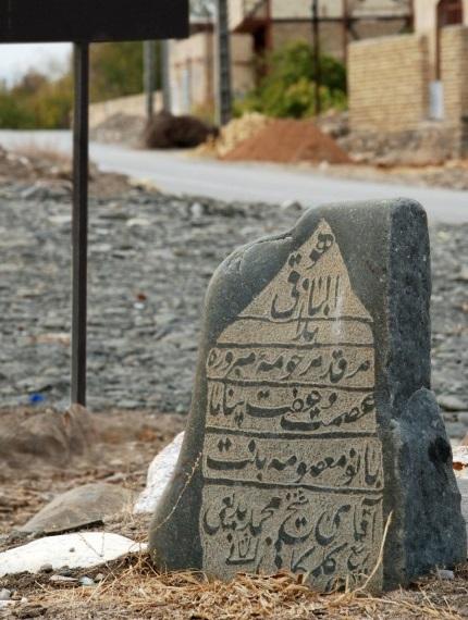 93 روستای گهوار گر