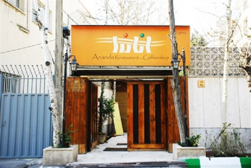 کافه رستوران آناندا