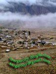 روستای سرگر