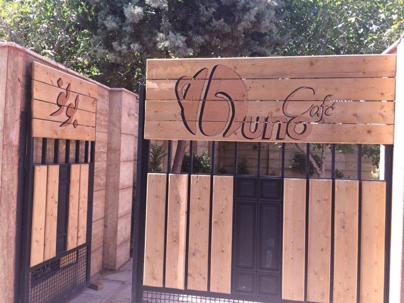 رستوران بونو کرج