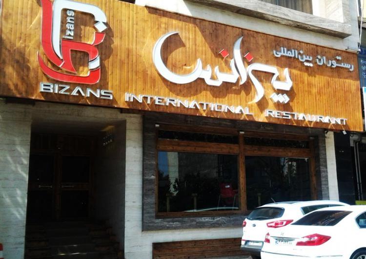 رستوران ایتالیایی بیزانس کرج