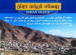 روستای دوان ۲