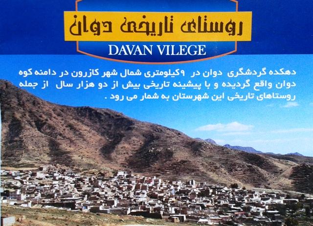 روستای دوان 2