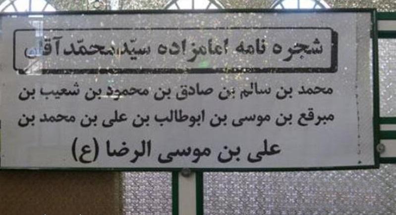امام زاده سید محمد نوجه مهر