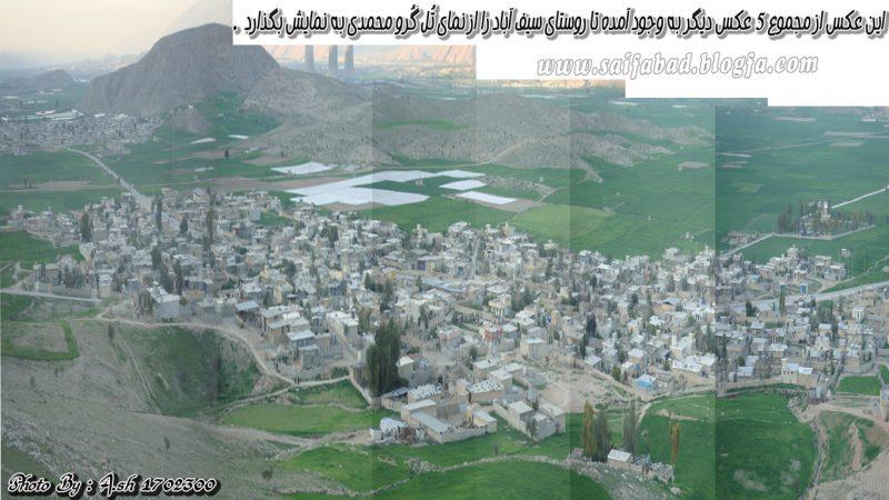 روستای سیف آباد
