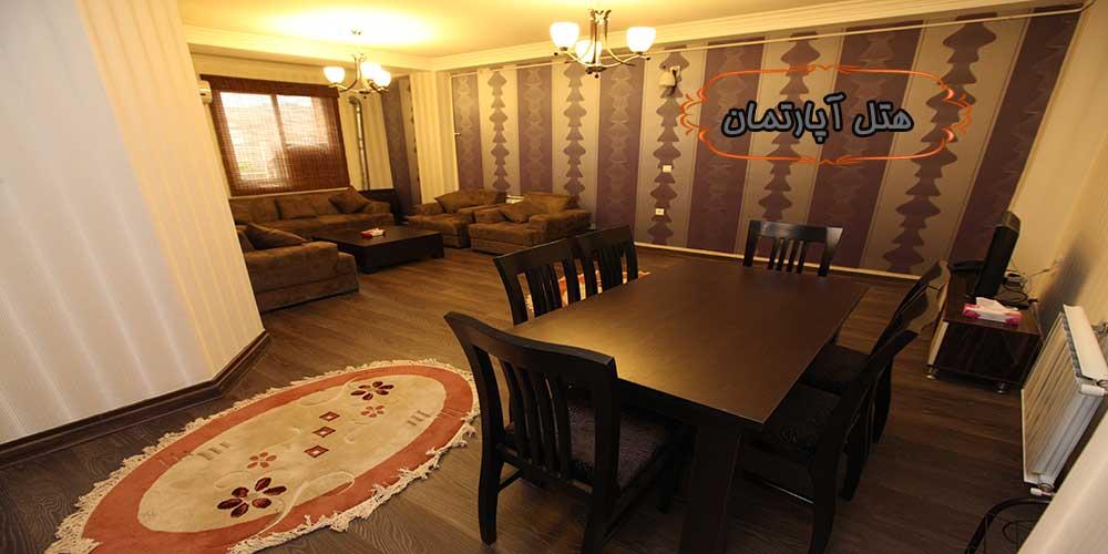 3395 هتل آپارتمان بهشت هیرکان