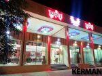 فست فود ایرانویچ کرمان (رستوران های زنجیره ای ایرانویچ)