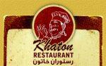 رستوران خانوادگی خاتون سیرجان