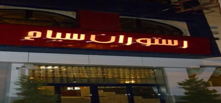 سیاح 11 (2) رستوران سیاح کرمان
