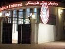 طبرستان 6 رستوران سنتی طربستان کرمانشاه
