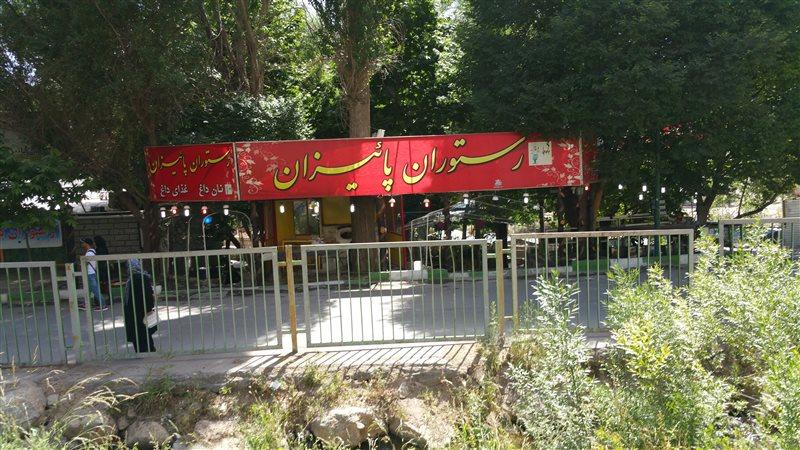 پاییزان 1 رستوران پاییزان کرمانشاه