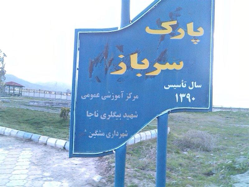 1346 پارک سرباز مشگین شهر