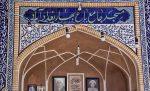 مسجدجامع باغبهار