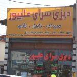 دیزی سرای علیپور چالوس