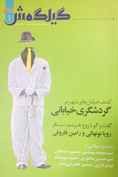 2119664 یک مجله سنگی در حوزه میراث و گردشگری منتشر شد