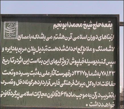 بقعه حاج شیخ محمد ابونجم