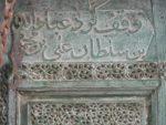 مسجد سيد محمديه