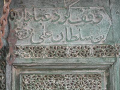 473 مسجد سید محمدیه