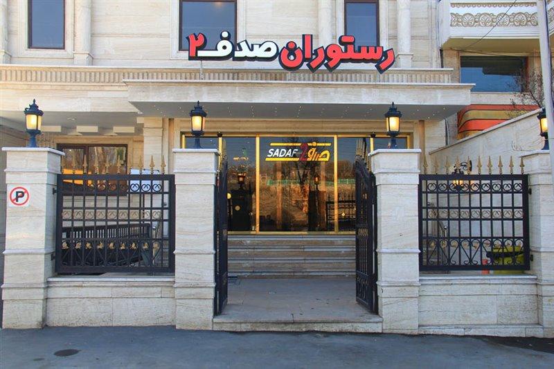 666 رستوران صدف زنجان