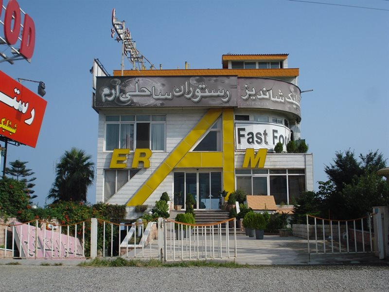 851 رستوران ارم چالوس