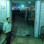 رستوران بهارستان  کرمانشاه