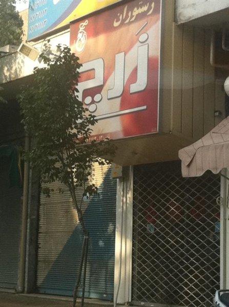 1263 رستوران زرچ تهران
