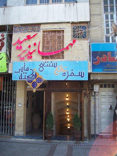 226 رستوران سنتی کته ماس شیراز