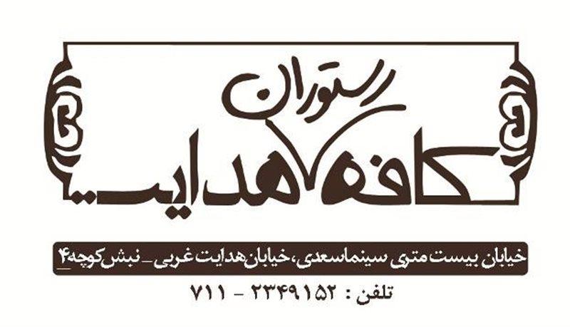 کافه هدایت شیراز