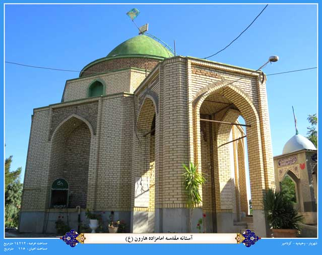 701 امامزاده هارون (ع) کردامیر
