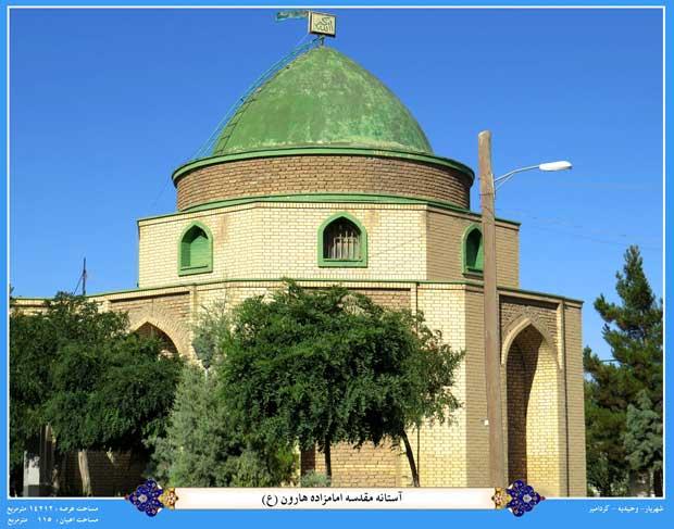 703 امامزاده هارون (ع) کردامیر